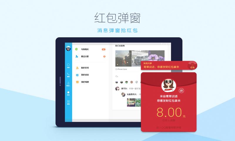 QQ HD mini截图(2)