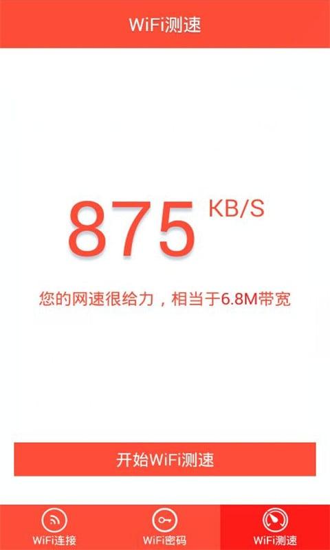 WiFi密码显示器截图(4)