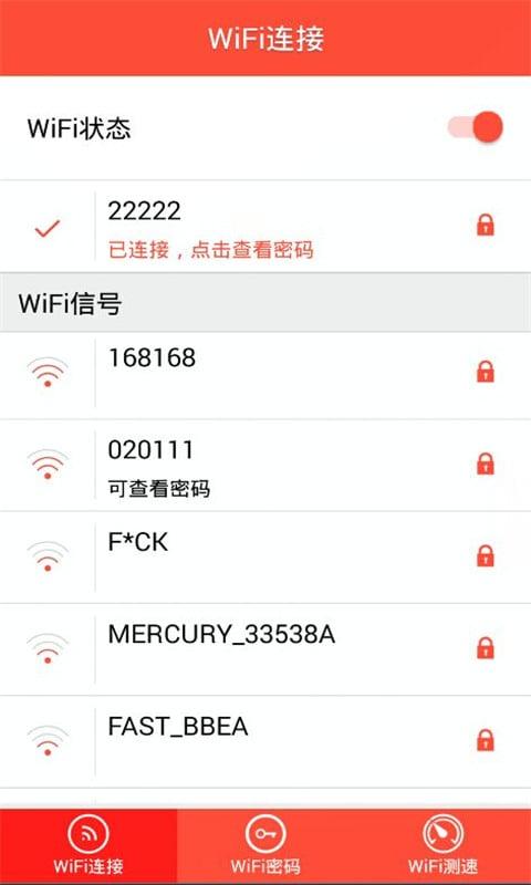 WiFi密码显示器截图(1)