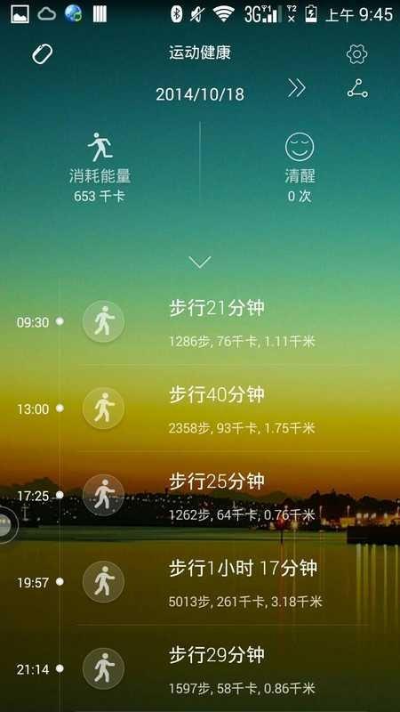 华为运动健康截图(5)