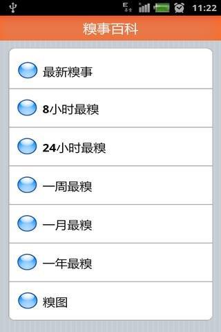 糗事百科截图(5)