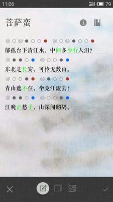 词Ci截图(10)