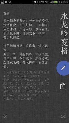 词Ci截图(5)