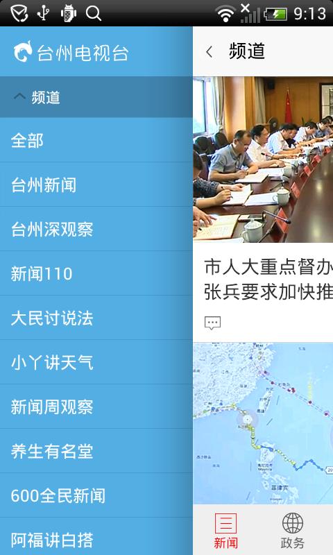 台州电视台截图(2)