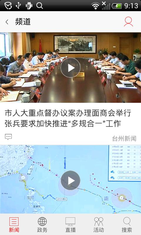 台州电视台截图(1)