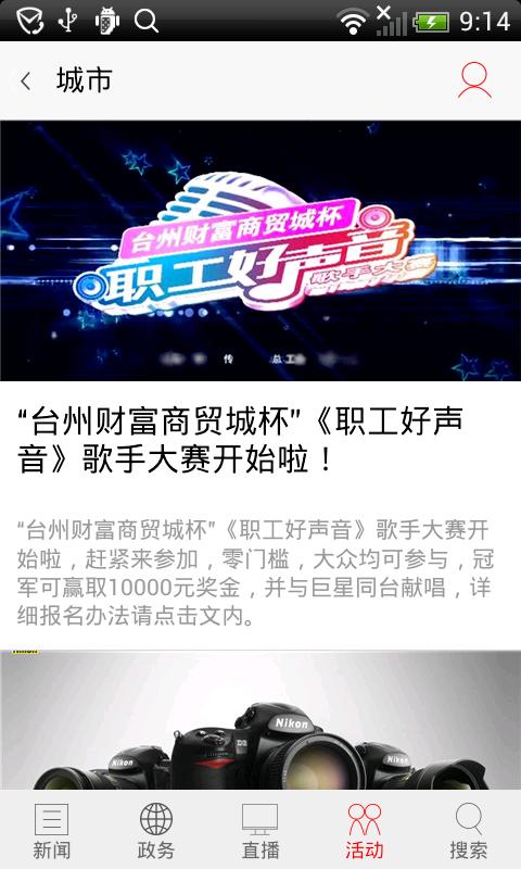 台州电视台截图(4)