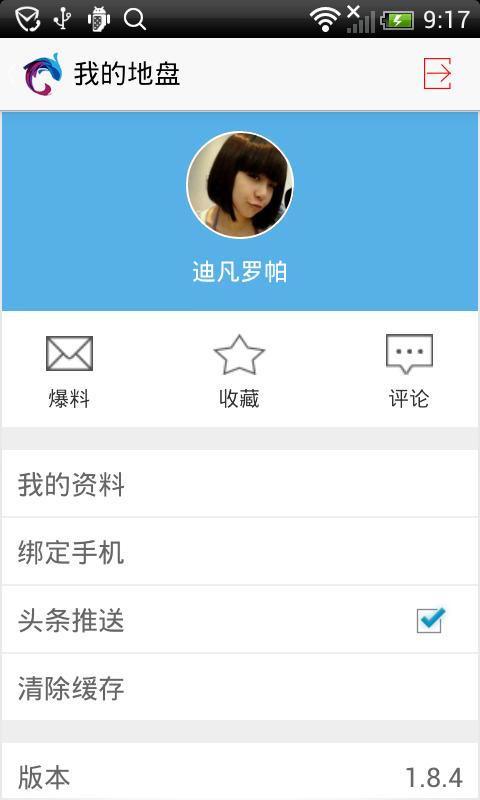 台州电视台截图(5)