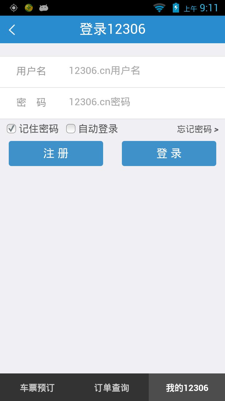 12306官方版截图(2)