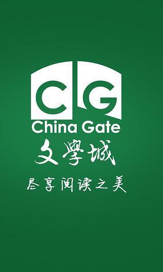 文学城|老牌海外中文网站