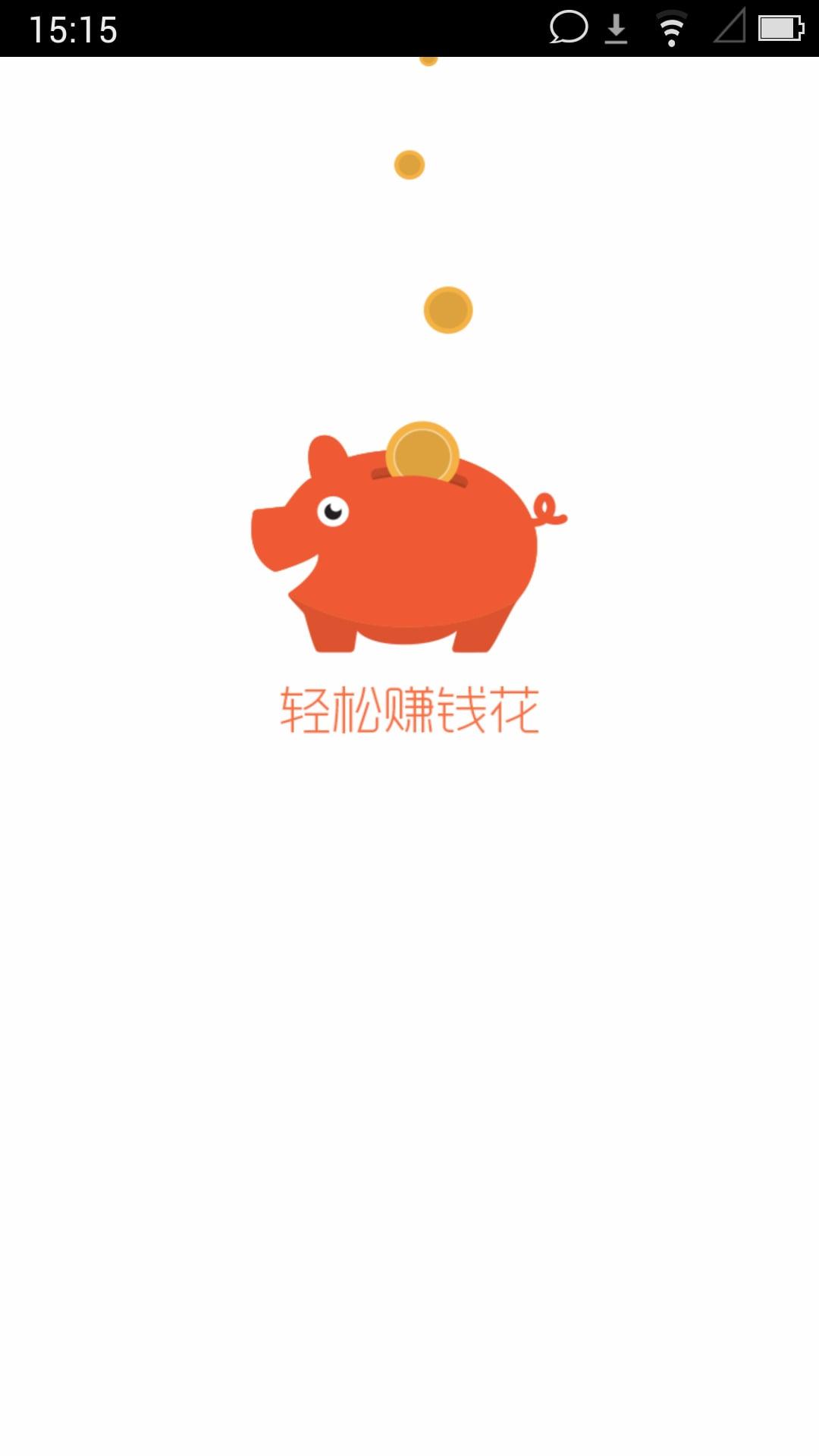 猪嘴巴截图(1)