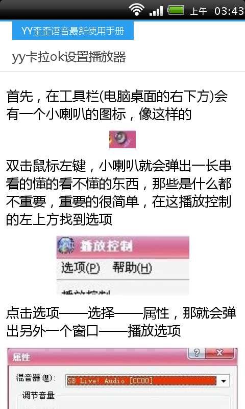 YY歪歪语音使用宝典截图(4)