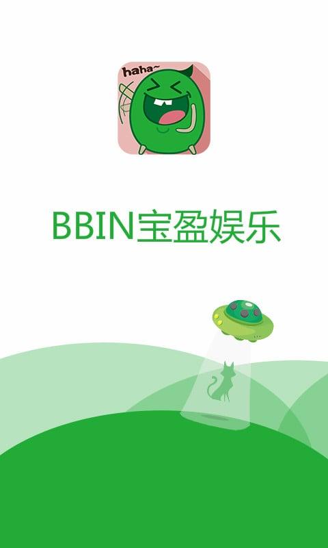 bbin宝盈娱乐截图(1)