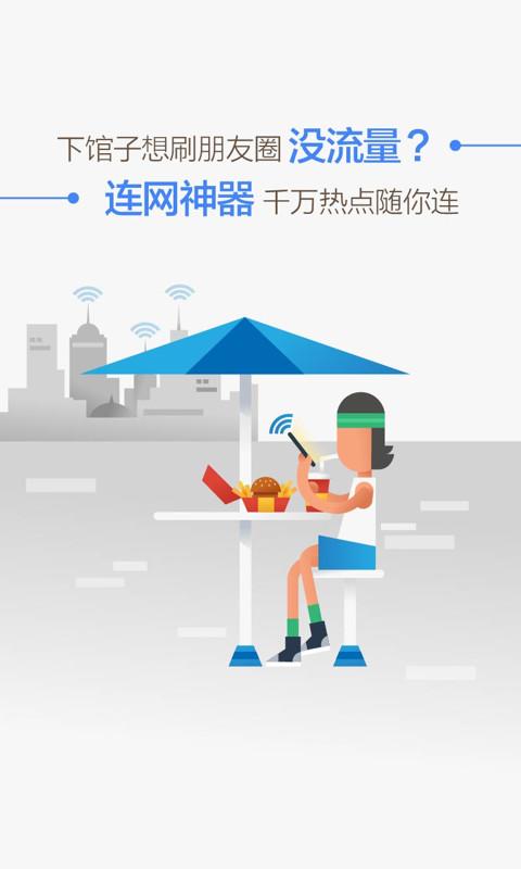 WiFi 连网神器截图(1)