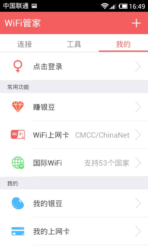 WiFi管家截图(1)
