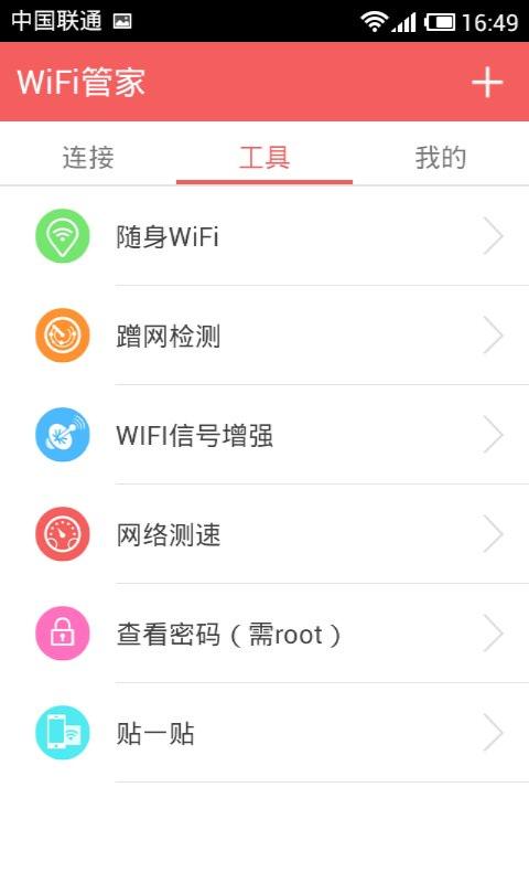 WiFi管家截图(3)