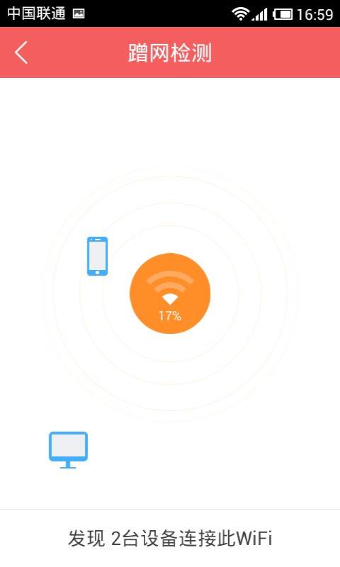 WiFi管家截图(4)