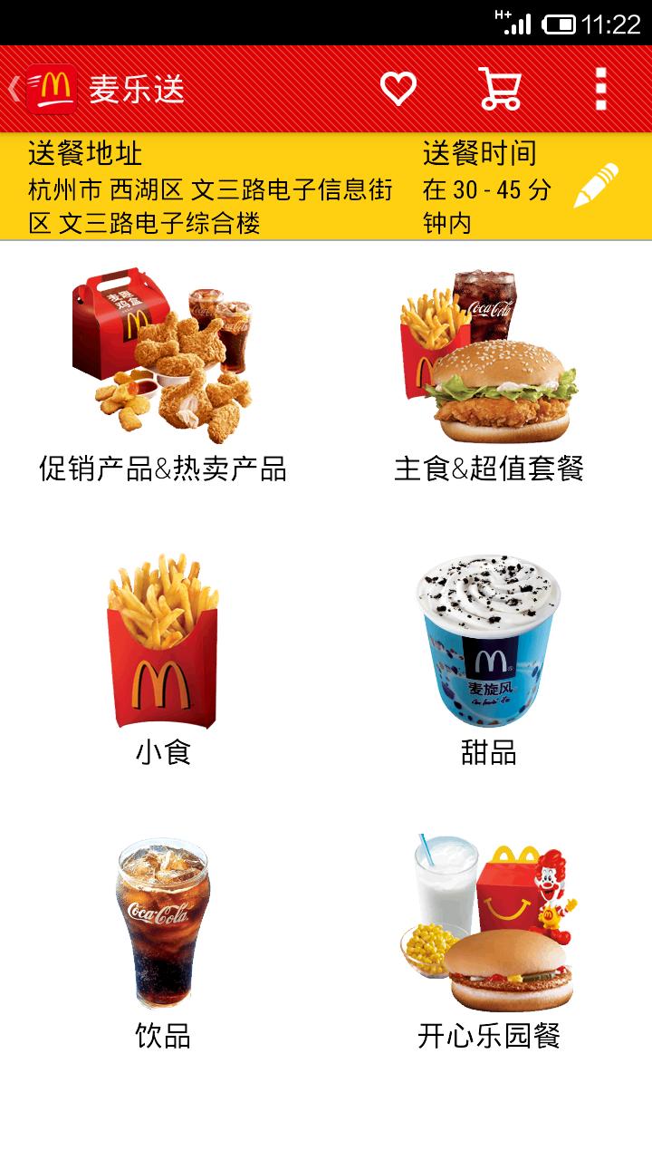 麦当劳麦乐送截图(2)