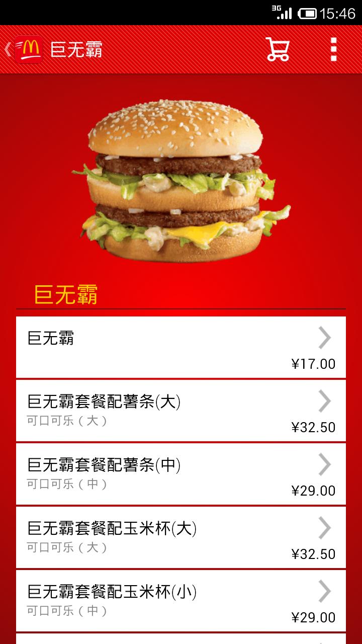麦当劳麦乐送截图(4)