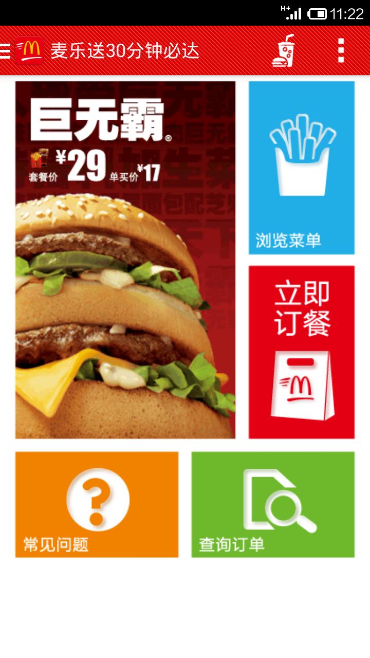 麦当劳麦乐送截图(1)