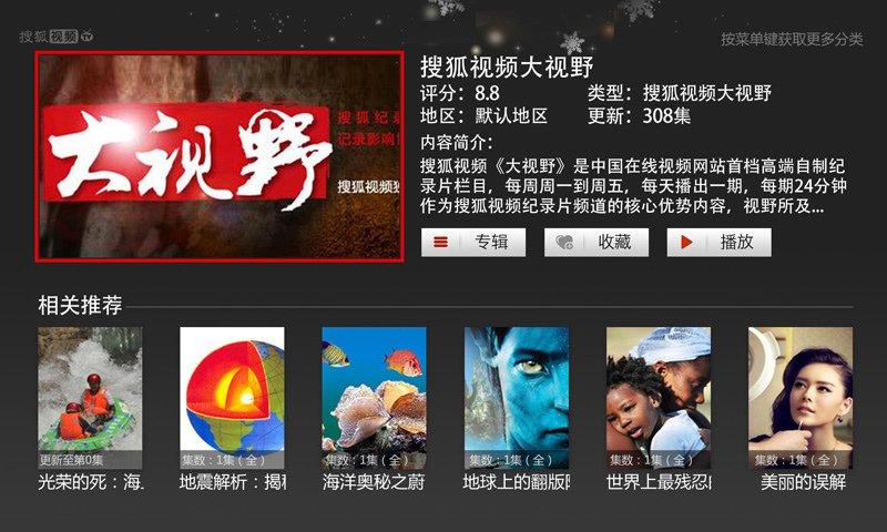 搜狐视频TV版截图(2)