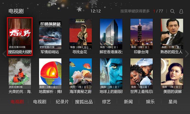 搜狐视频TV版截图(3)
