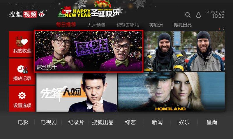 搜狐视频TV版截图(1)
