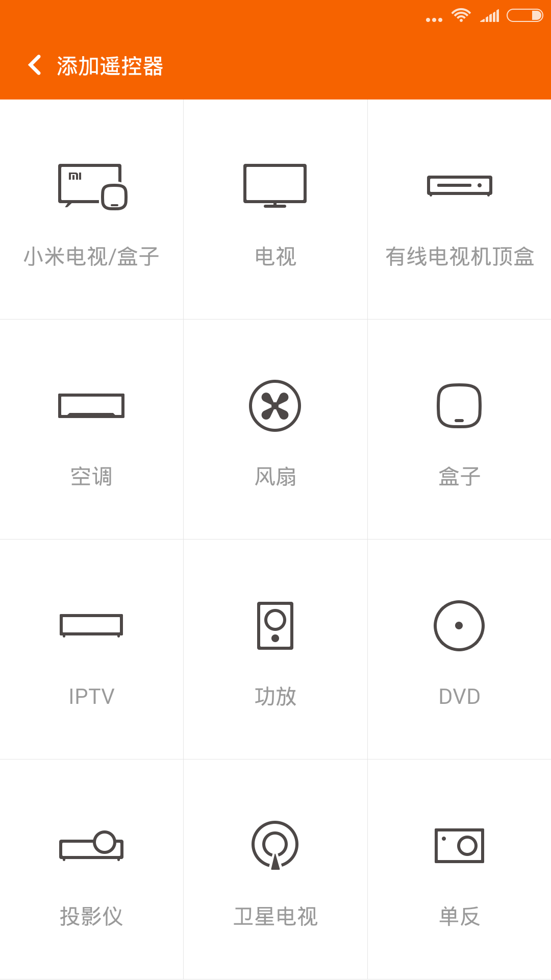 小米遥控器截图(1)