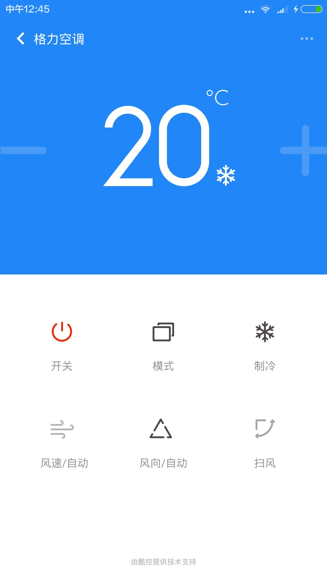 小米遥控器截图(3)