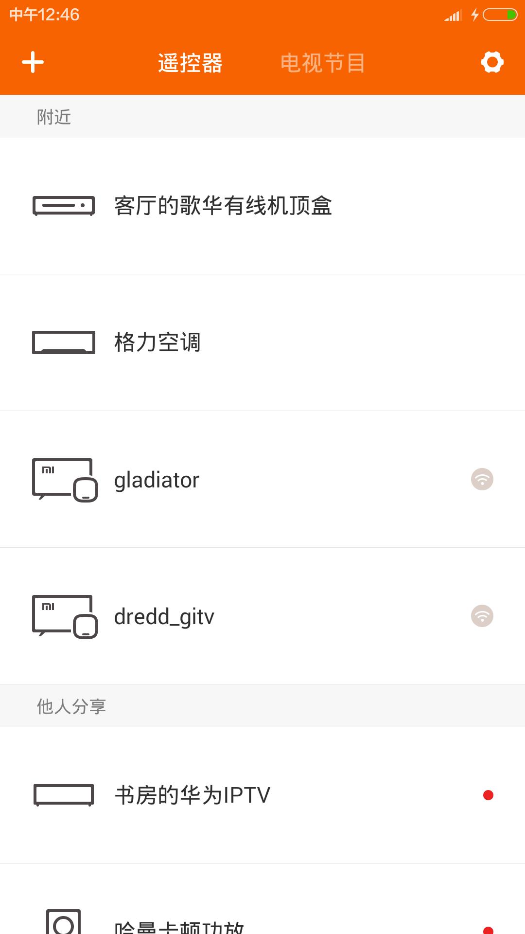 小米遥控器截图(2)
