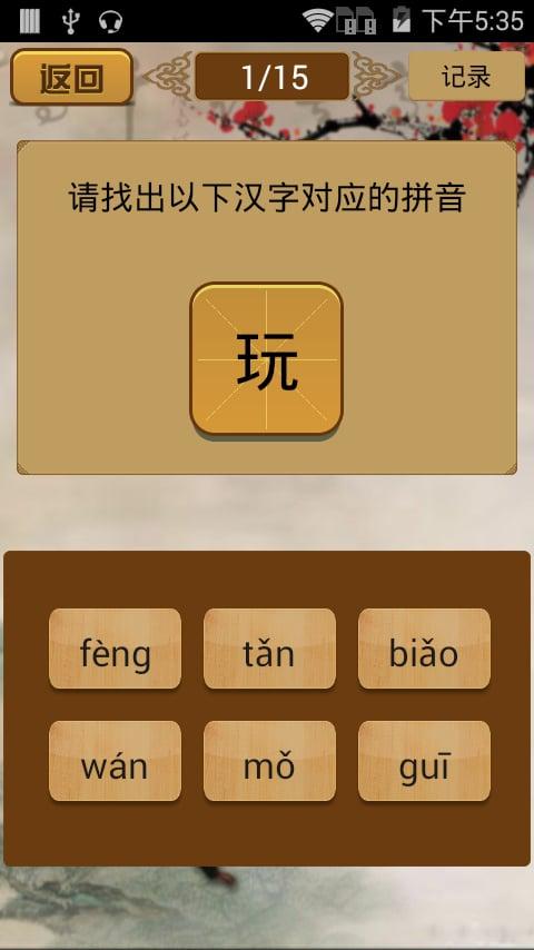 拼音识字截图(4)