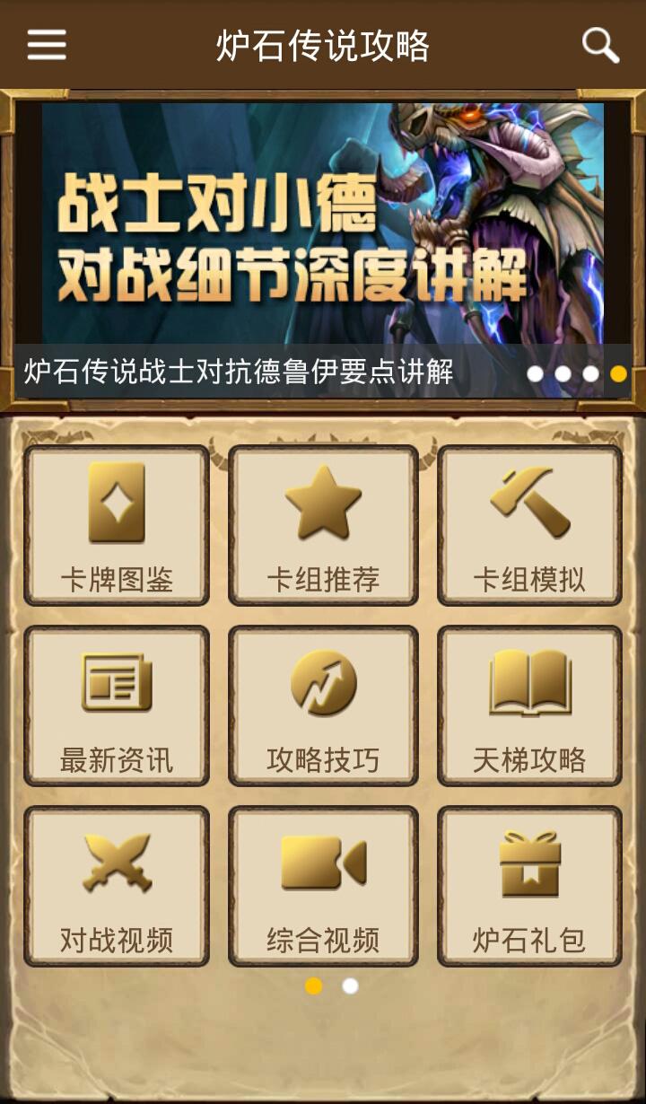 炉石传说盒子手机版