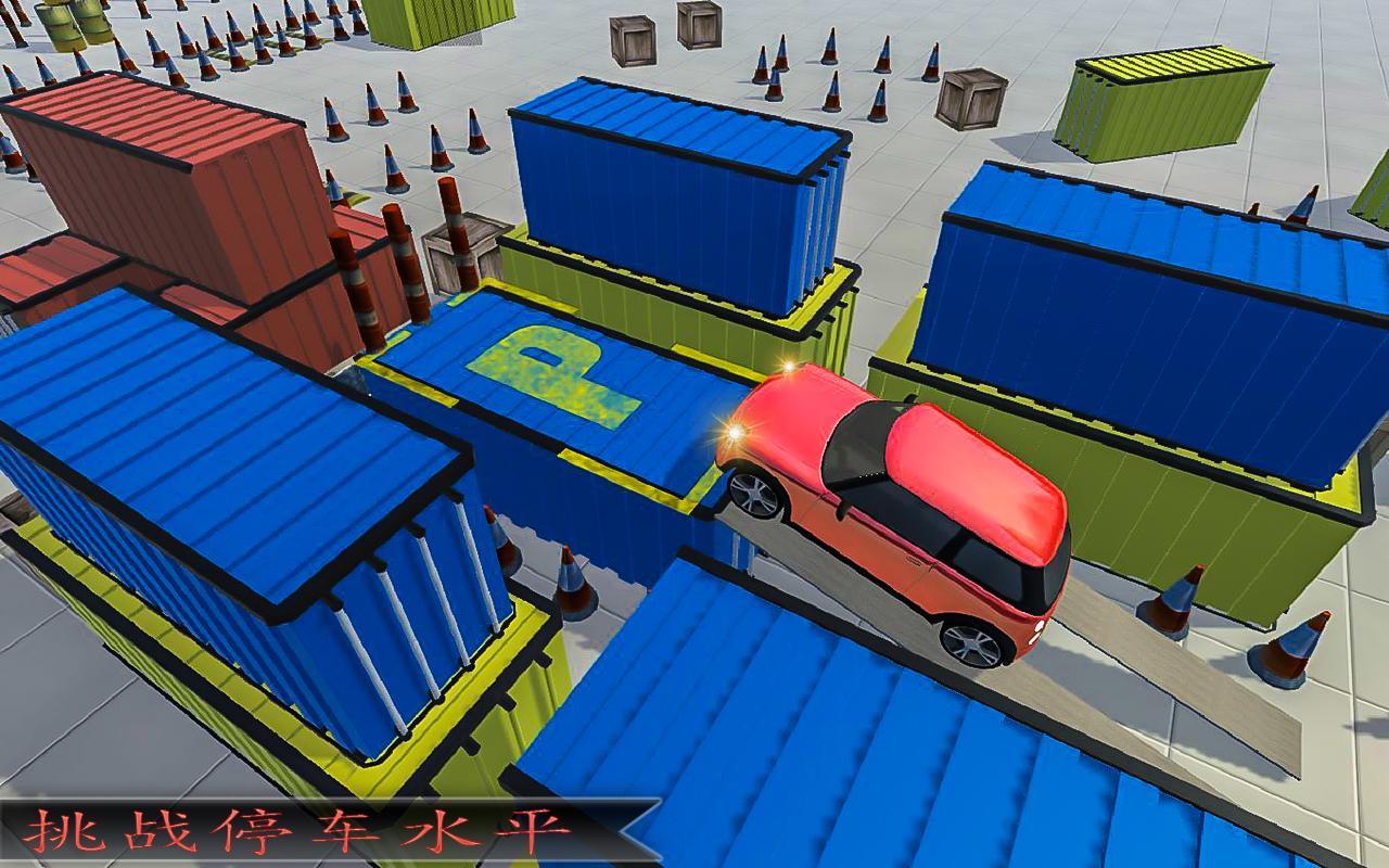 真实 汽车 停車處 3D 难截图(4)