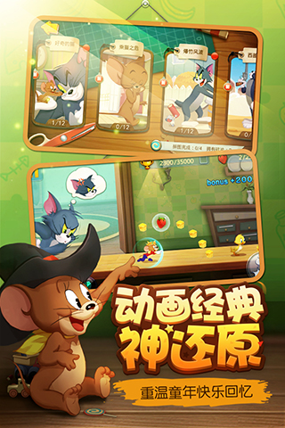 猫和老鼠截图(1)
