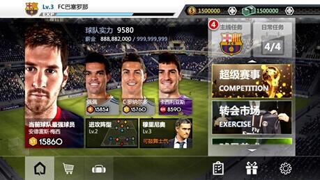 胜利足球截图(2)