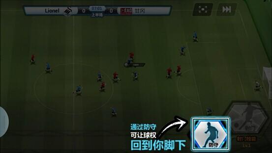 胜利足球截图(3)