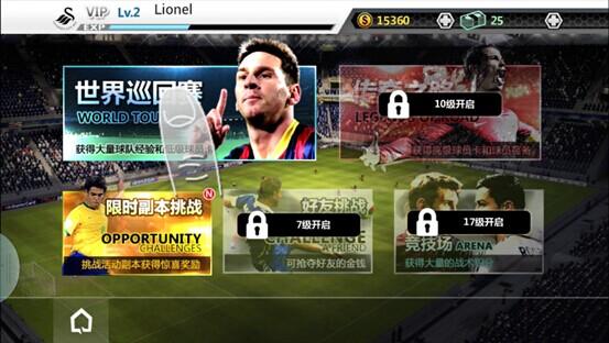 胜利足球截图(1)