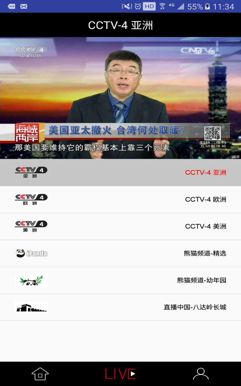 CCTV截图(3)