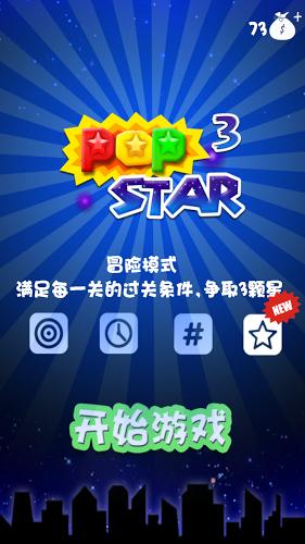PopStar消灭星星截图(1)
