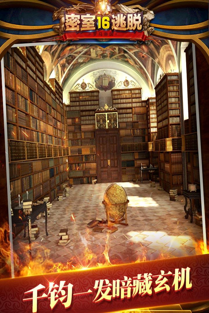 密室逃脱16神殿遗迹截图(2)