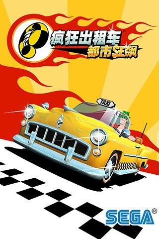 疯狂出租车-都市狂飙截图(2)