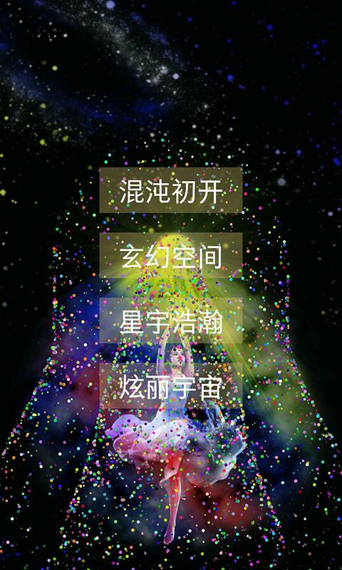 魔幻粒子截图(1)