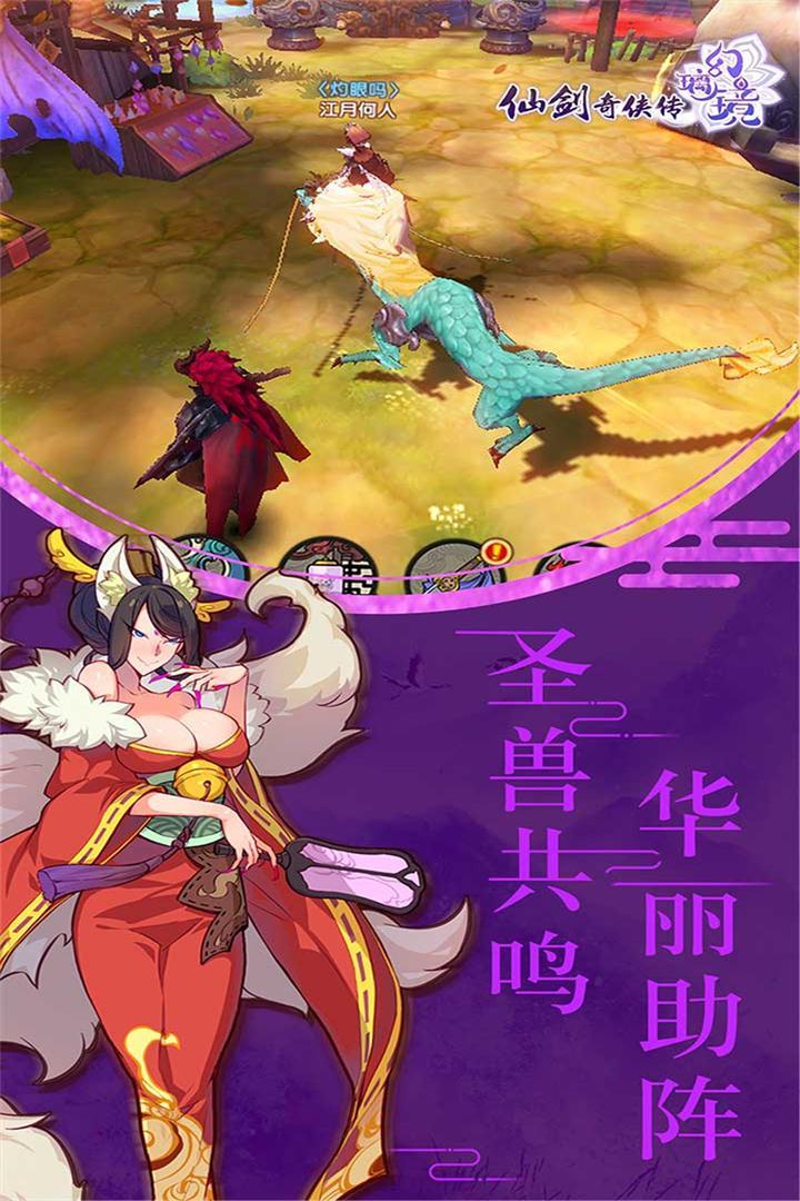 仙剑奇侠传幻璃镜截图(5)