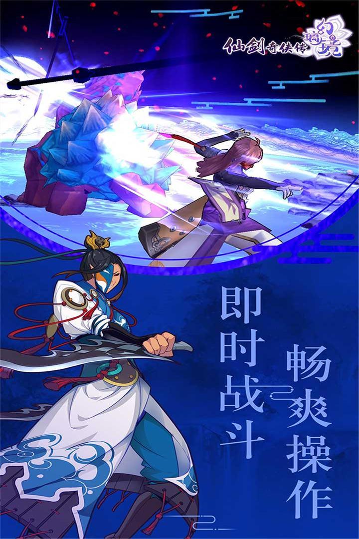 仙剑奇侠传幻璃镜截图(4)