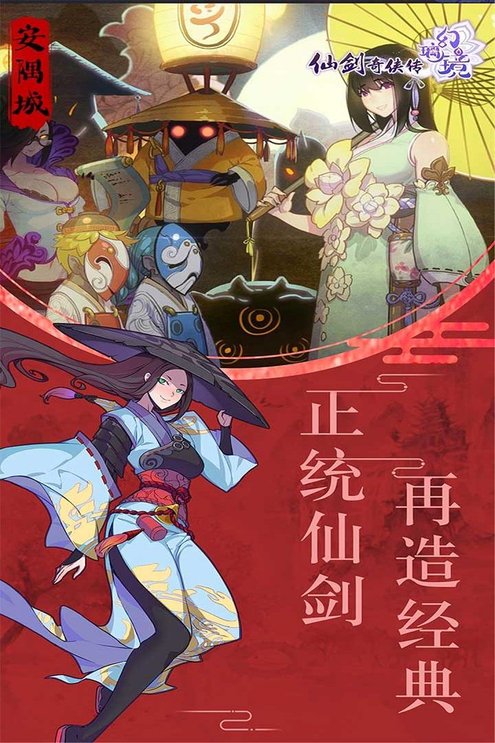 仙剑奇侠传幻璃镜截图(2)