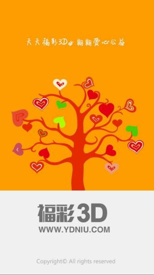 福彩3D彩票截图(1)