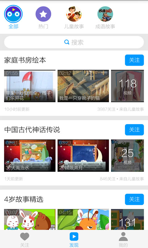 儿童故事视频截图(4)