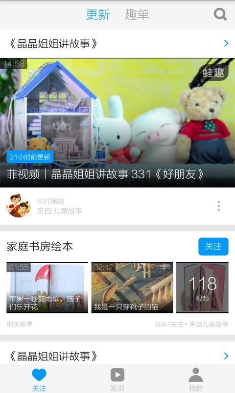儿童故事视频截图(3)