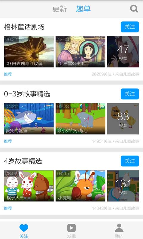 儿童故事视频截图(2)