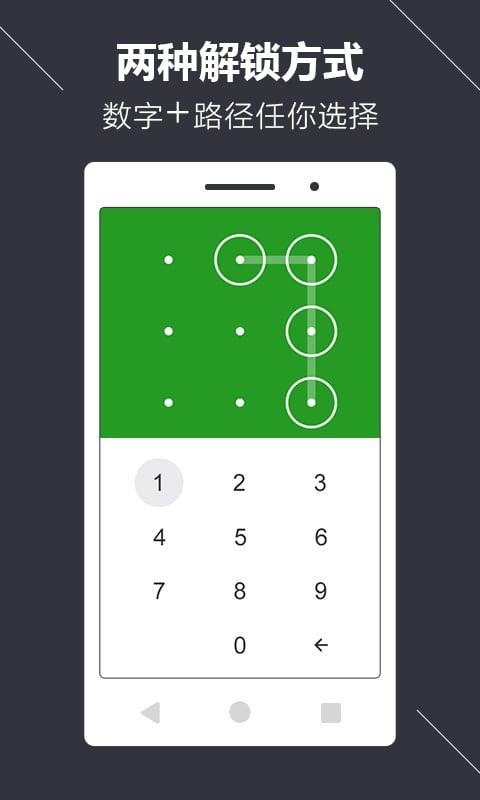 微信锁截图(4)