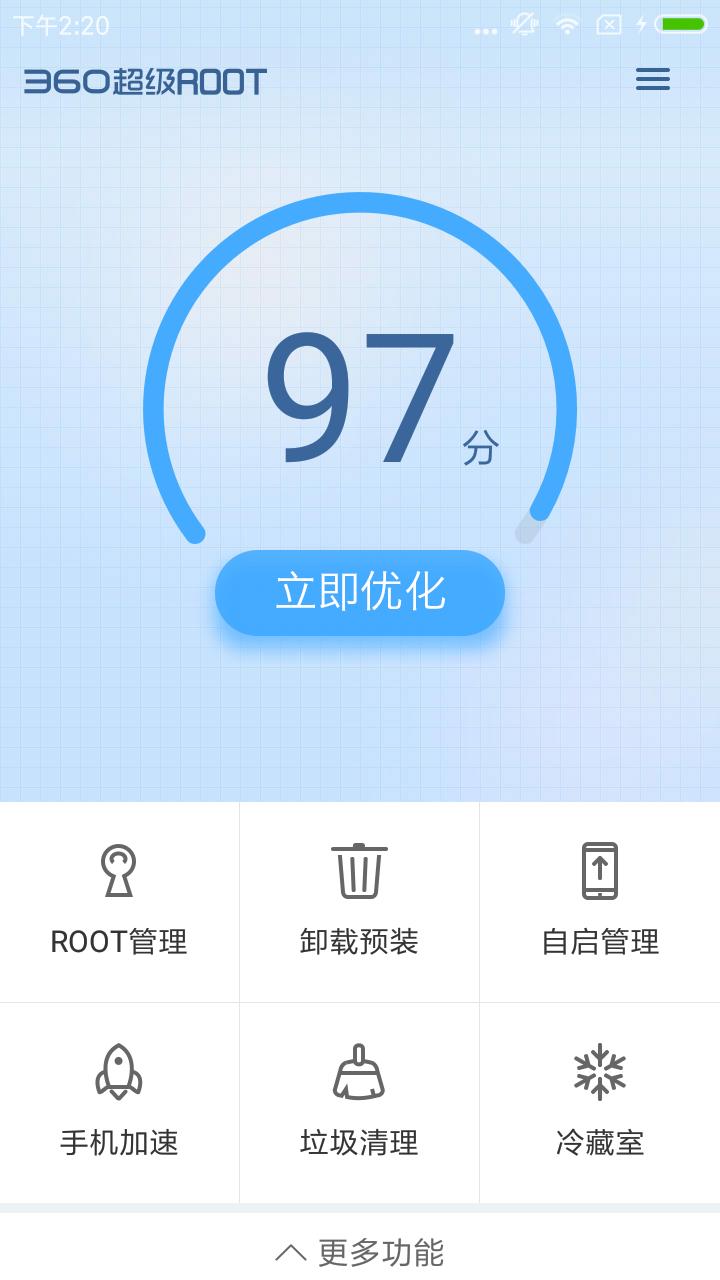 360超级ROOT截图(1)